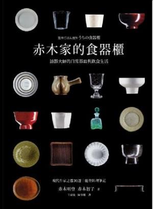 赤木家的食器櫃 - 漆器大師的日常器皿與飲食生活