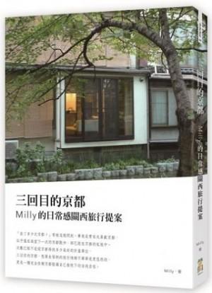 三回目的京都:Milly的日常感關西旅行提案