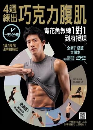 青花魚教練1對1到府授課:一天10分鐘,4週練出巧克力腹肌!全新升級版大開本(隨
