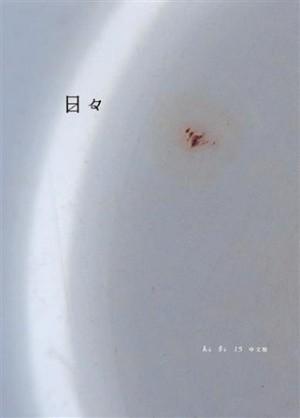 日日  No.15