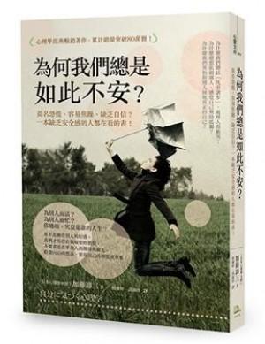 為何我們總是如此不安?:莫名恐慌、容易焦躁、缺乏自信?一本缺乏安全感的人都在看的書!
