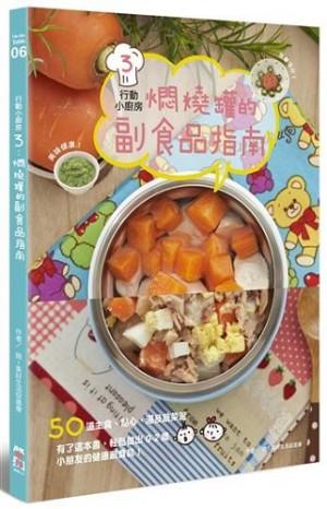行動小廚房3: 燜燒罐的副食品指南