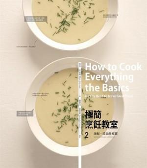 極簡烹飪教室 2:海鮮、湯與燉煮類