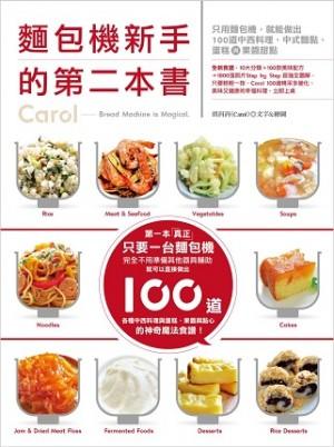 麵包機新手的第二本書--只用麵包機,就能做出100道中西料理、中式麵點、蛋糕與果醬甜點