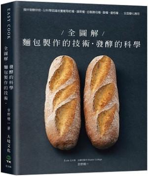 全圖解!麵包製作的技術+發酵的科學:攪拌發酵烘焙,以科學認識培養葡萄乾種·蘋果種·自製酵母種·酸種·優格種...全面變化應用