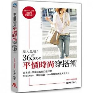 型人風潮! 365天的平價時尚穿搭術:日本超人氣部落客教你這樣穿,只要Uniqlo、 無印良品、Zara就能聚焦眾人目光!