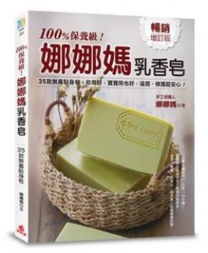 100%保養級!娜娜媽乳香皂 :35款無毒貼身皂,你用好,寶寶用也好,滋養、修護超安心!
