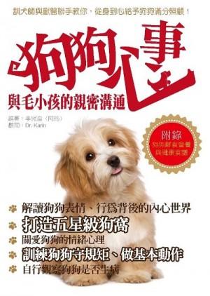 狗狗心事:與毛小孩的親密接觸