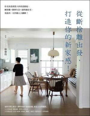 從斷捨離出發,打造你的新家感!:住宅改造就從人的改造做起,斷捨離+簡單生活+通用綠住宅,免除再一次的惱人大翻修!