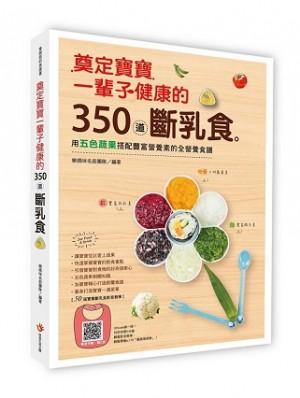 奠定寶寶一輩子健康的350道斷乳食:用五色蔬果搭配豐富營養素的全營養食譜