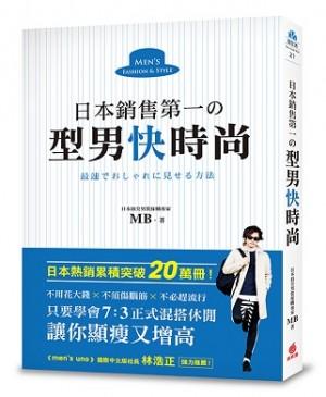 日本銷售第一の型男快時尚:日本頂尖男裝採購專家教你,只要學會7:3正式混搭休閒,讓你顯瘦又增高,不用花大錢、不須傷腦筋、不必趕流行!