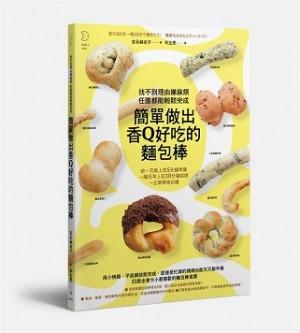 簡單做出香Q好吃的麵包棒:前一天晚上花5分鐘準備→隔天早上花10分鐘烘烤→立即美味出爐