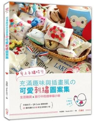 愛上手繡時光:充滿趣味與插畫風的 可愛刺繡圖案集 生活雜貨X旅行中的微幸福小物