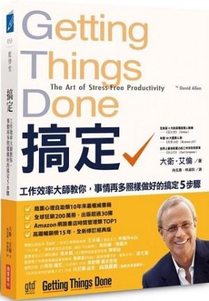 搞定!:工作效率大師教你:事情再多照樣做好的搞定5步驟