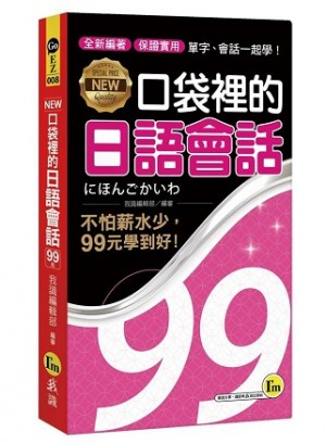 NEW口袋裡的日語會話