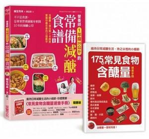 營養師1年瘦20公斤的常備減醣食譜(隨書附常見食物含醣量速查手冊)