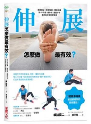 伸展,怎麼做最有效?:觀念導正╳原理解說╳精準訓練,第1本跑者、健身族、運動好手專用的終極伸展寶典