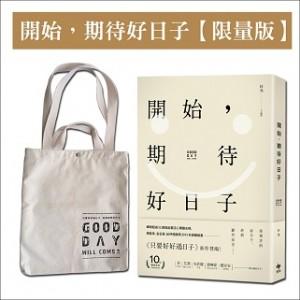 開始,期待好日子‧【限量版】─作者親簽書+年度漢字「幸」戳印+Good Day Will Come手提肩背雙用帆布包