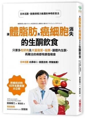讓體脂肪及癌細胞消失的生酮飲食:只要多吃好肉及大量蔬菜、菇類,讓體內生酮,再難治的病都有康復機會(附把病吃好的10天生酮食譜)