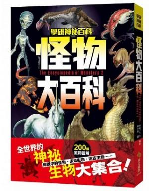 怪物大百科:全世界的101種神祕生物大集合!