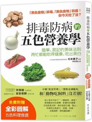 排毒防病的五色營養學 :簡單、易記的美味法則,再忙都能吃得健康、吃出美白