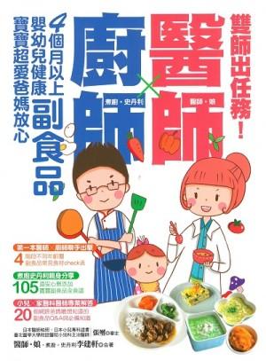 雙師出任務:醫師x廚師的4個月以上嬰幼兒健康副食品,寶寶超愛爸媽放心
