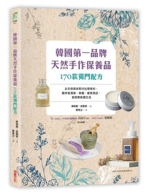 韓國第一品牌,天然手作保養品170款獨門配方:以天然草本取代化學原料,親手做清潔、保養、香氛用品,享受無負擔生活