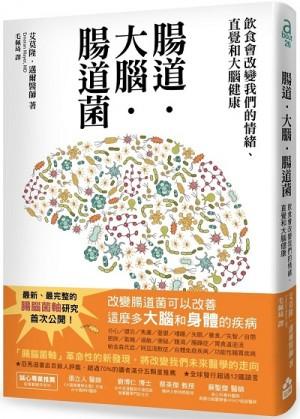 腸道·大腦·腸道菌:飲食會改變你的情緒、直覺和大腦健康