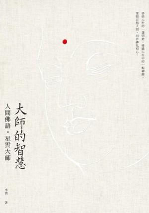 大師的智慧:人間佛語·星雲大師(二版)