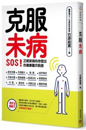 克服未病:SOS!正視疾病向你發出的健康警示訊號