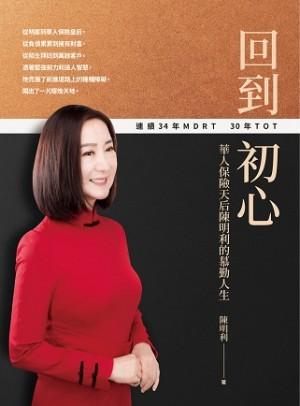 回到初心:華人保險天后陳明利的慕勤人生