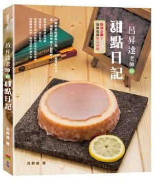 呂昇達老師的甜點日記