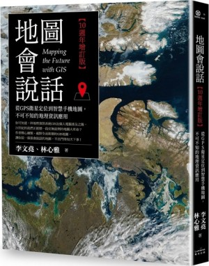 地圖會說話:從GPS衛星定位到智慧手機地圖,不可不知的地理資訊應用(10週年增訂版)