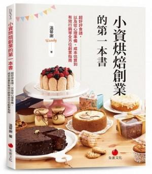 小資烘焙創業的第一本書:超好評食譜,以及從心理準備、成本估算到有效行銷等全方位創業指南