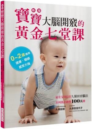 寶寶大腦開竅的黃金七堂課(新版)
