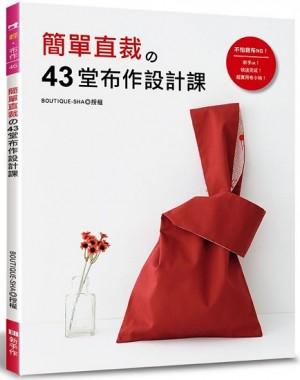 簡單直裁的43堂布作設計課:新手ok!快速完成!超實用布小物!