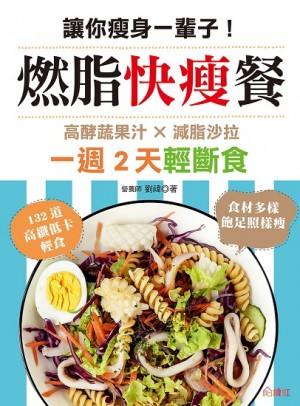 讓你瘦身一輩子!燃脂快瘦餐:一週2天輕斷食,高酵蔬果汁x減脂沙拉,132道高纖低卡輕食,吃飽飽照樣瘦