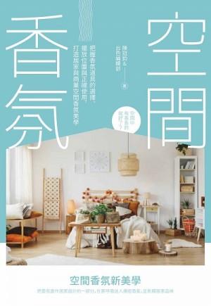 空間香氛:把握香氛道具的選擇、擺放位置與正確使用,打造居家與商業空間香氛美學
