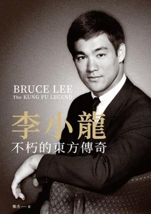 李小龍:不朽的東方傳奇