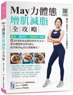 May力體態!增肌減脂全攻略:健身一碗料理╳燃脂徒手運動(附運動示範QRcode)