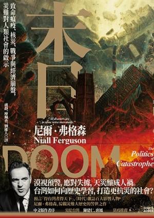 末日:致命瘟疫、核災、戰爭與經濟崩盤,災難對人類社會的啟示