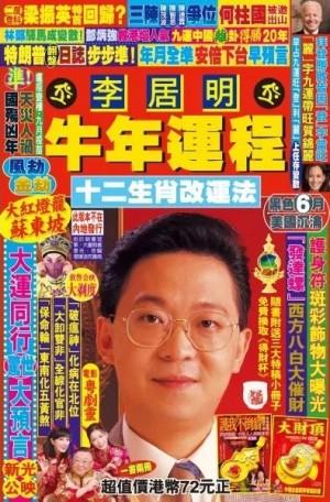 李居明牛年運程2021
