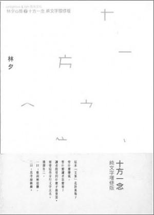 十方一念:純文字增修版