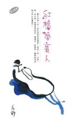 紅樓夢裏人 (301)