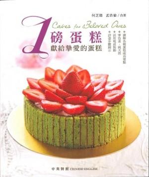 1磅蛋糕-獻給摯愛的蛋糕