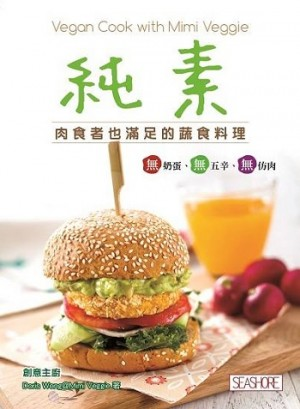 純素:肉食者也滿足的蔬食料理