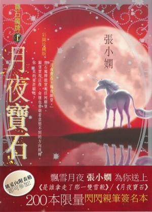 月夜寶石(彩圖珍藏版)