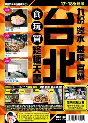 台北食玩買終極天書(2017-18年版)