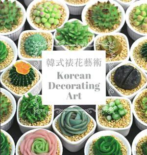 韓式裱花藝術