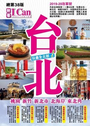 台北:玩盡全北部(2019-20改革號)